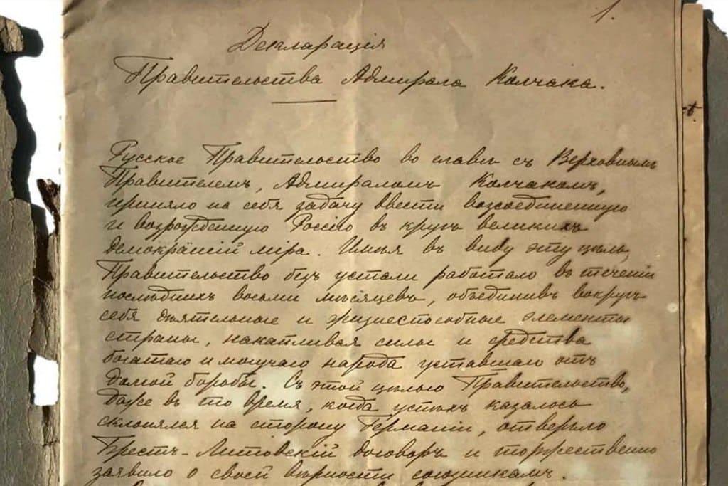 Письма адмирала Колчака