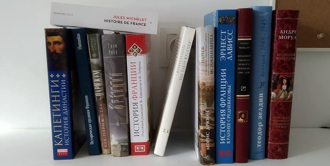 Книги по истории Франции