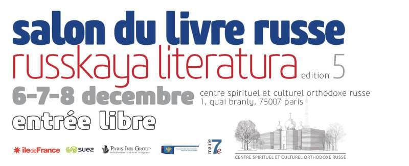 Салон русской книги в Париже
