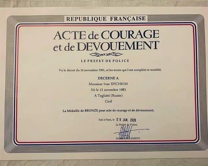 Французская полиция наградила россиянина