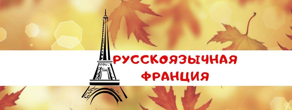 форумы франция